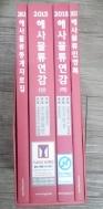 2013 해사물류연감 (총4권) - 새책, 내용참조