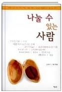 나눌 수 있는 사람 - 남가주한인교회에서 목회 활동중인 박철웅 목사의 신앙고백서 초판