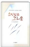 소인없는 그리움 - 한국여성문학인회 2006년도 서간문집 초판 발행