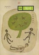 7차 고등학교 독서 교과서 (중앙/심재기 외) (120003~)