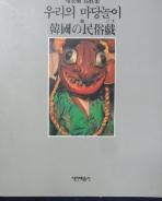 우리의 마당놀이 .韓國の 民俗劇 -주영석 사진집-  /사진의 제품  ☞ 서고위치:KS 2