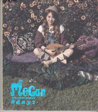 메건리, 비스트 용준형 - 8 Dayz (디지털 싱글)