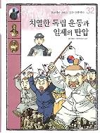치열한 독립 운동과 일제의 탄압 (교과서에 나오는 만화 한국역사, 32)   (ISBN : 9788958125778)