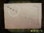 세종출판사 한국음악학학회 / 음악학 10 / 한국음악학학회 편 -03년.초판