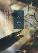 7차 고등학교 작문 교과서 (금성/박경현 외) (120003~)