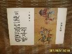 정음문화사 / 조선통신사의 발자취 / 김의환 저 -85년.초판.설명란참조