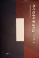부마민주항쟁 증언집 마산 편.3 [양장/초판] [비매품]