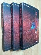 주역과 중국의학. 초판(상,중권 총2권)+초판2쇄(중,하권 총2권) 합계4권