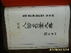 민정사 편집부. 유정기 감수 / 역사 인물명필대전 -아래참조