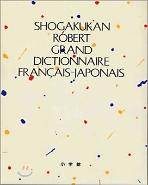 小學館ロベ-ル佛和大辭典 SHOGAKUKAN ROBERT GRAND DICTIONNAIRE FRANCAIS-JAPONAIS