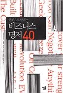 한 권으로 만나는 비즈니스 명저 40 (자기계발/상품설명참조/2)