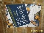 길벗이지톡 / 미국드라마 미드 잡학 사전 + CD / 박수진 지음 -07년.초판.설명란참조