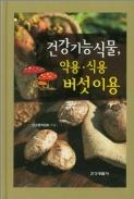 건강 기능식물 약용 식용 버섯이용
