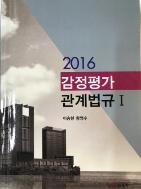 2016 감정평가 관계법규 1 - 이송현 황영수
