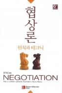 협상론 원칙과 테크닉 - 6판 (양장/자기계발)