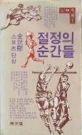 절정의 순간들(김광희 스포츠 단상록) 초판(1980년)