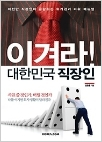 이겨라 대한민국 직장인 - 이천만 직장인이 공감하는 위기관리 파워 매뉴얼 (1판1쇄)