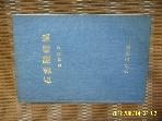 대영문화사 / 석운수상집 / 박경호 저 -82년.초판