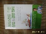 한스컨텐츠 / 크리스천을 위한 창업. 경영 원리 / 이학만 지음 -07년.초판