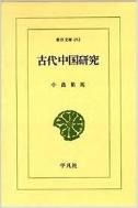 古代中國硏究 (東洋文庫 493) (일문판, 1988 초판) 고대중국연구 (동양문고 493)