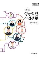 고등학교 성공적인 직업생활 교과서 (교학사-이남철)