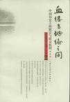 血緣與地緣之間 - 中國歷史上的聯宗與聯宗組織 (중문간체, 2001 초판) 혈연여지연지간