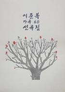 이준복 가곡 60 선곡집 ★비매품★