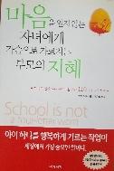 마음을열지 않는 자녀에게 가슴으로 가르치는 부모의 지혜 - 아이들이 성공적인 생활을 할 수 있도록 지침들을 제시한 책 초판1쇄