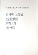 19년 7월 노무사2차 3순환강의 김기범 노동법 3순환강의 모의고사 1회~6회