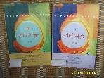 여우 전2권/ 언터처블 1.2 / 이지아 지음 -대여점용.03년.초판.사진.꼭상세란참조