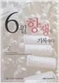6월항쟁을 기록하다 2 (한국민주화대장정) (2007 초판)