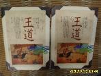 제삼기획 2권/ 왕도 3.4 (전5권중,,) / 박연희 소설 -92년.초판. 상세란참조