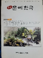 충북 문예한국 - 2001년 창간호