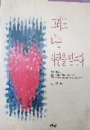 그래도 나는 사랑을 믿는다 - 한국 여자의사회 회장 신영순의 일과 사랑이야기 초판1쇄