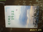 구유 / 마가복음 강해설교 (상) / 박정식 목사 저 -99년.초판