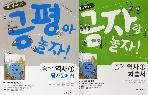 금성 중학교 역사1 자습서+평가문제집 김형종 15개정 2021
