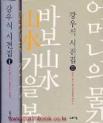 강우식 시전집 (전2권) (333-7)