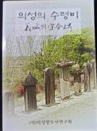 의성의 수령비(義城의 守令碑) /사진의 제품  ☞ 서고위치:RQ 4