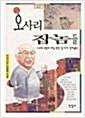 오사리 잡놈들 / 이훈종 / 1995.03