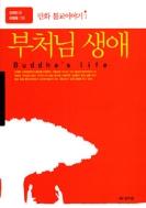 만화 불교이야기 1.2=부처님생애+인물 불교사
