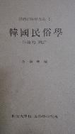 한국민속학(원론적 대화) 초판(1973년)