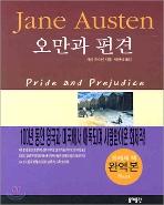 오만과 편견 - 젊음의 명랑함과 진지함을 담아낸 제인 오스틴의 장편소설 (포켓북) 35쇄