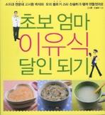 초보엄마 이유식 달인되기 (요리/상품설명참조/2)