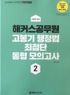 2020 대비 해커스공무원 고봉기 행정법 최첨단 동형 모의고사 2