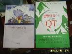 두란노 -2권/ 어미새의 사랑 / 생명의 삶으로 이끄는 QT / 생명의 삶 편집. 이정엽 지음 -아래참조