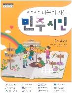 초등학교 더불어 사는 민주시민 3~4학년 교과서