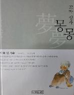 꼬마 성자 몽몽 - 진정한 자아와 참 행복을 찾아나선 꼬마 성자 몽몽의 여행(양장본) (초판1쇄)