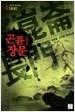 곤륜장문 1-4 완결 /작은책 신무협
