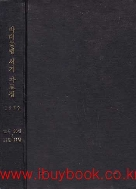 박정희대통령 서거 자료집 새시대. 선데이서울등 주간지 5권 합철   (1979년)