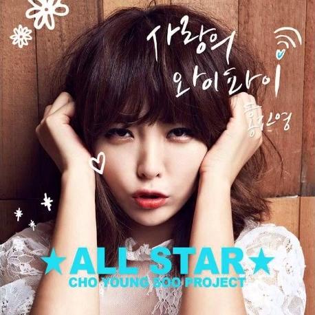 홍진영 - 사랑의 와이파이 (디지털 싱글)